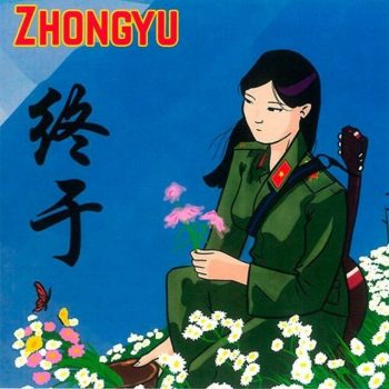 Zhongyu - Zhongyu Is Chinese For Finally (2016)