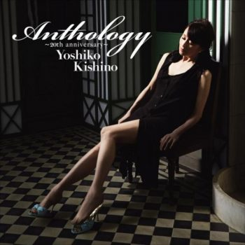 Yoshiko Kishino - Anthology [20th Anniversary] (2015)